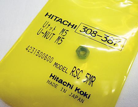 【廃番】hitachi(日立)エアコンプレッサEC1443H修理部品~UナットM5