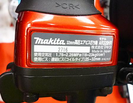 makita(マキタ)エアビス打ち機AR320HR修理部品の取り寄せができます!