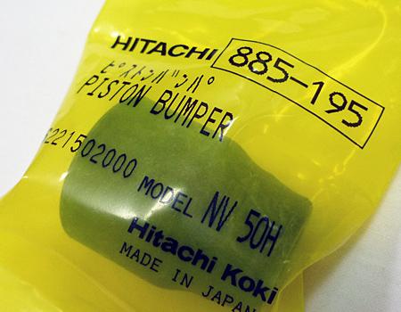 hitachi(日立)高圧ロール釘打機NV65HMJ~ピストンバンパ
