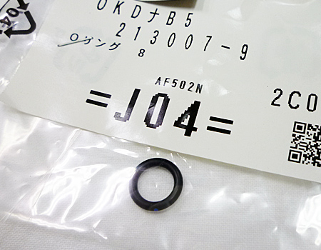 makita(マキタ)高圧エア釘打AN510H~オーリング8