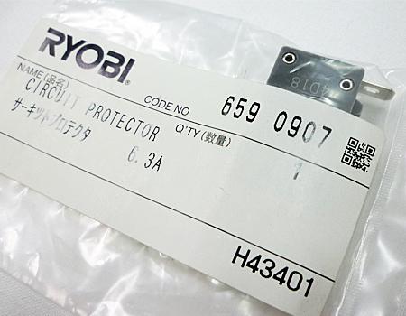 RYOBI(リョービ)刈払機AK-6000~サーキットプロテクタ6.3A