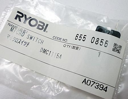 リョービ(RYOBI)刈払機AK-6000~マイクロスイッチ