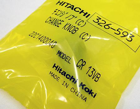 hitachi(日立)セーバソーCR13VBY~チェエンジノブ(C)
