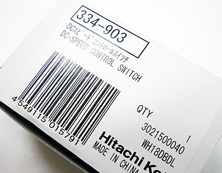 hitachi(日立)電子パルスドライバWM14DBL~DCスピードコントロールスイッチ