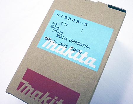 makita(マキタ)充電式インパクトドライバTD148D~ロータ
