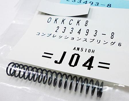 makita(マキタ)高圧エア釘打AN510H~コンプレッションスプリング8