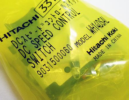 hitachi(日立)インパクトドライバWH14DSAL~DCスピードコントロールスイッチ