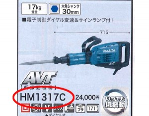 hm1317c
