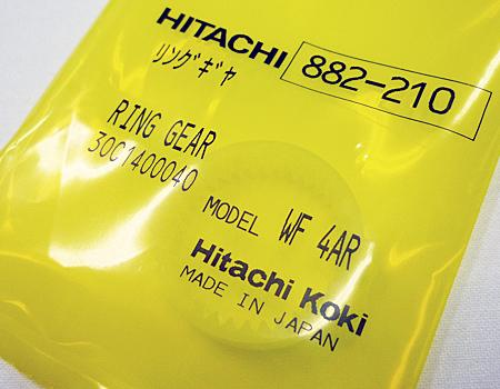 hitachi(日立)高圧ねじ打機WF4H修理部品~リングギヤ