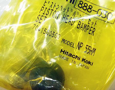hitachi(日立)高圧ねじ打機WF4H修理部品~ピストンヘッドバンパセット