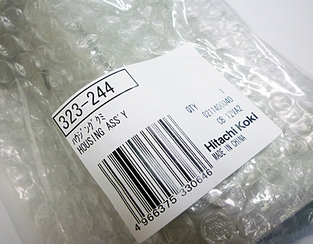 hitachi(日立)ロータリーバンドソーCB12SA~ハウジング組