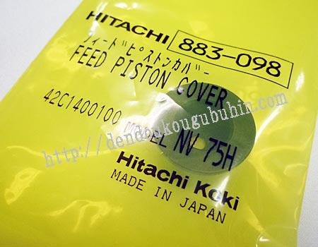 【廃盤】hitachi(日立)高圧ロール釘打機NV75H~フィードピストンカバー