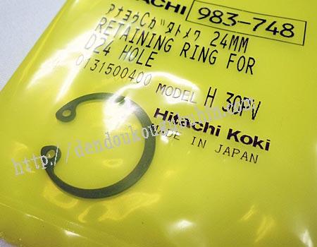 【廃盤】hitachi(日立)高圧ロール釘打機NV75H~穴用C形トメワ