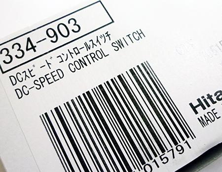 hitachi(日立)電子パルスドライバーWM14DBL~DCスピードコントロールスイッチ