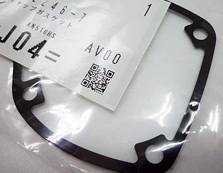 makita(マキタ)サイディング用高圧エア釘打機AN510HS~トップキャップガスケット