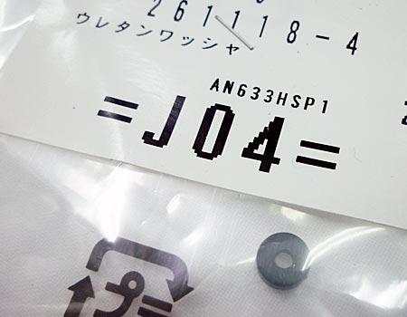 makita(マキタ)サイディング用高圧エア釘打機AN510HS~ウレタンワッシャ