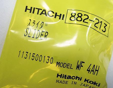 【廃番】hitachi(日立)4mmねじ打機WF4AK~スライダ