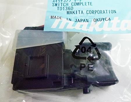 makita(マキタ)充電式インパクトドライバTD148D~スイッチ