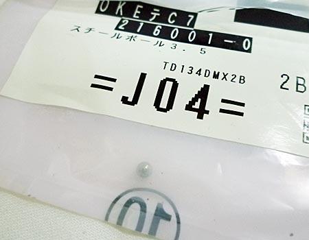 makita(マキタ)充電式インパクトドライバTD148DZ~スチールボール3.5
