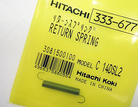 hitachi(日立)コードレス丸のこC14DSL2~リターンスプリング