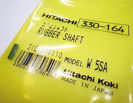 hitachi(日立)ボード用ドライバW4SA2~ゴムシャフト