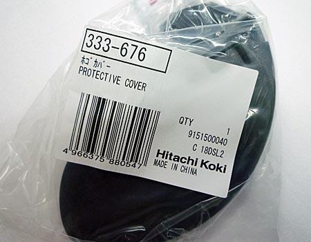 hitachi(日立)コードレス丸のこC14DSL2~保護カバー