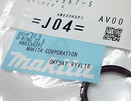makita(マキタ)サイディング用高圧エア釘打機AN510HS~オーリング22.5