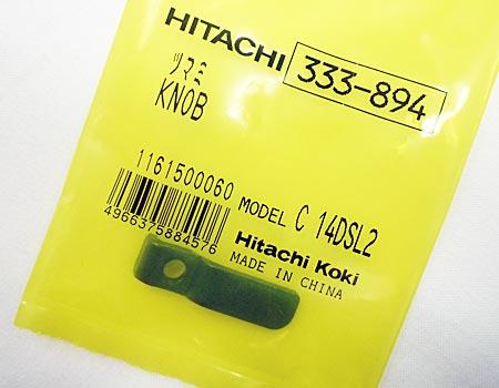 hitachi(日立)コードレス丸のこC14DSL2~ツマミ