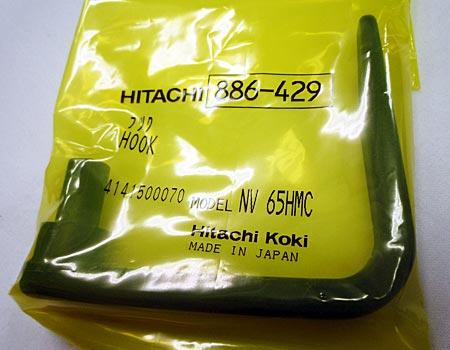 hitachi(日立)高圧ロール釘打機NV65HMC~フック
