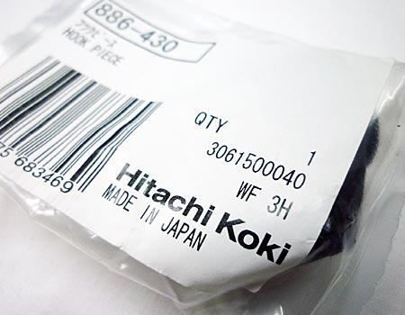 hitachi(日立)高圧ロール釘打機NV65HMC~フックピース