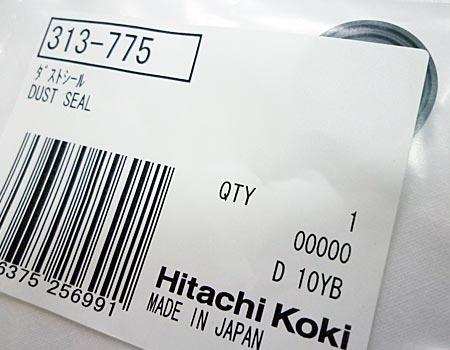 hitachi(日立)100mm電子ディスクグラインダG10VH~ダストシール
