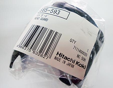 【廃盤】hitachi(日立)高圧ロール釘打機NV75HJ~ヘッドガード