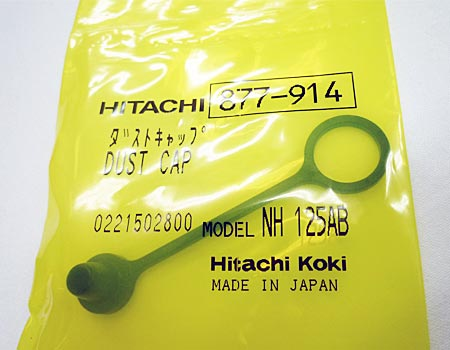 hitachi(日立)~ロール釘打機NV50AD・ダストキャップ