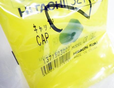 hitachi(日立)セーバソーCR13VBY~キャップ