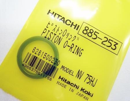 【廃盤】hitachi(日立)高圧ロール釘打機NV75H~ピストンオーリング