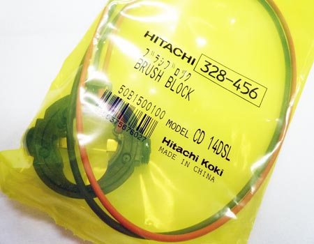 hitachi(日立)コードレス丸のこC14DSL2~ブラシブロック