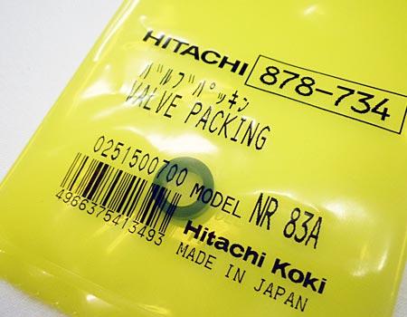 hitachi(日立)~ロール釘打機NV50AD・バルブパッキン