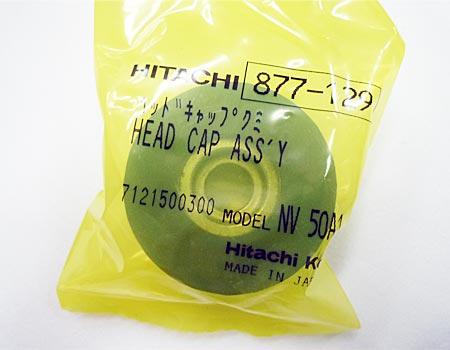 hitachi(日立)~ロール釘打機NV50AD・ヘッドキャップ組