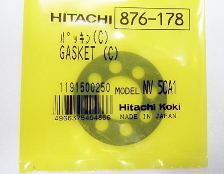 hitachi(日立)~ロール釘打機NV50AD・パッキンC