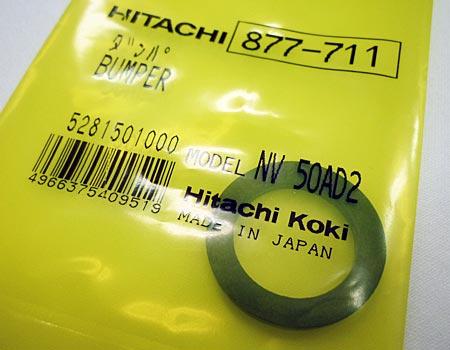 hitachi(日立)~ロール釘打機NV50AD・ダンパ