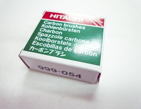 hitachi(日立)コードレス丸のこC14DSL2~カーボンブラシ