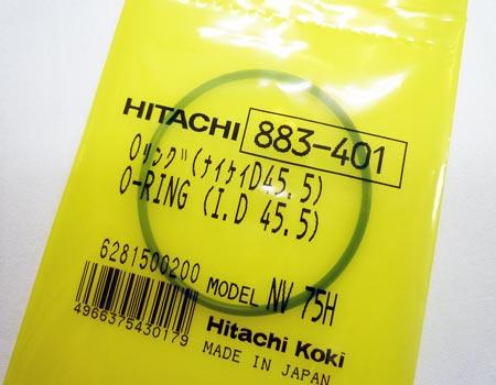 【廃盤】hitachi(日立)高圧ロール釘打機NV75H~オーリング(内径D45.5)