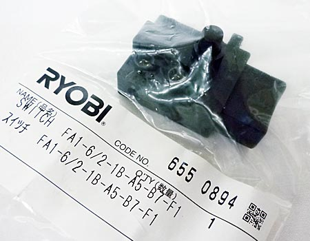 RYOBI(リョービ)パワーミキサPM-1010~スイッチms-2