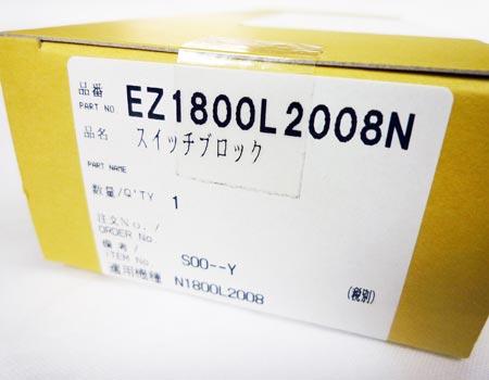makita(マキタ)充電式全ネジカッタSC100D~スイッチアッセンブリ