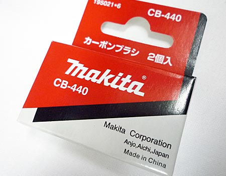 makita(マキタ)充電式震動ドライバドリルHP458D~カーボンブラシ