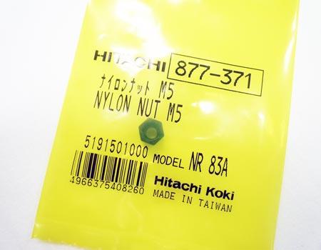 【廃盤】hitachi(日立)高圧ロール釘打機NV75HJ~ナイロンナット