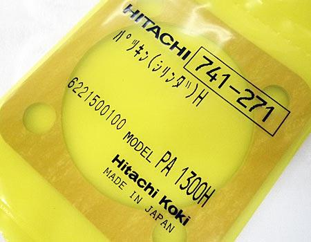 【廃番】hitachi(日立)エアコンプレッサEC1443H~パッキン(シリンダ)H