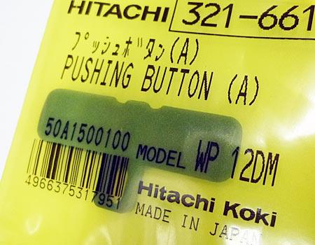 hitachi(日立)インパクトドライバWH14DBAL2~プッシュボタン