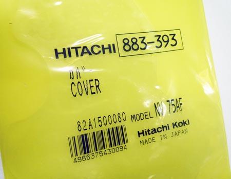 【廃盤】hitachi(日立)高圧ロール釘打機NV75HJ~カバー