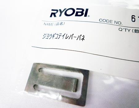 RYOBI(リョービ)165mm深切り電子丸ノコW-663ED~定規固定レバーバネ